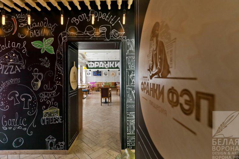Вход в ресторан Франки Фэп. Дизайн коммерческого помещения