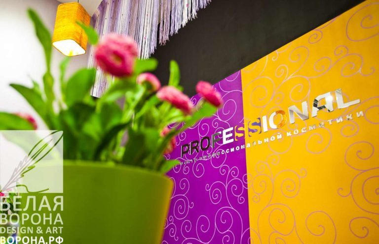 """Логотип для магазина косметической продукции """"профессионал"""" в яркой цветовой гамме"""