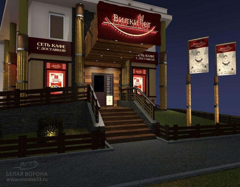 """Передний фасад ресторана """"ВилкиНет"""" Экстерьер коммерческого помещения в ночном освещении"""