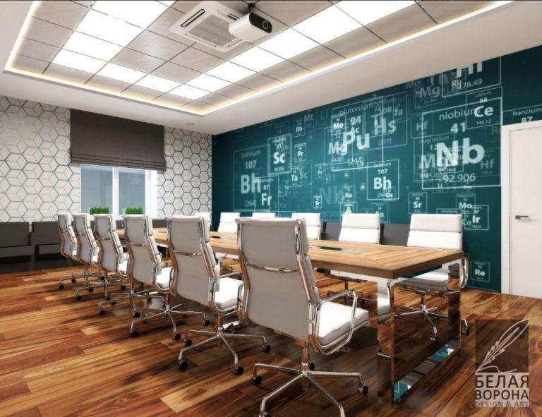 Дизайн проект конференц зала выполненный в коммерческом пространстве 1