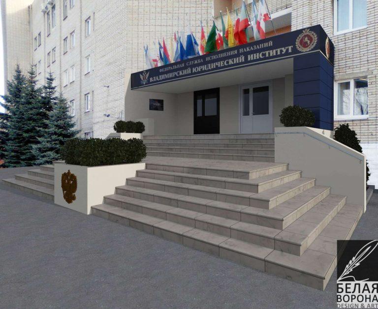 Экстерьер главного входа юридического института