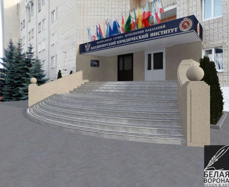 Юридический Институт экстерьер входа в здание