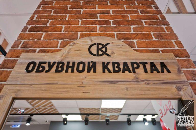 Дизайн вывески магазина в коммерческом помещении