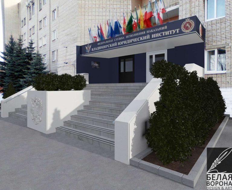 Экстерьер главного входа во Владимирский Юридический институт