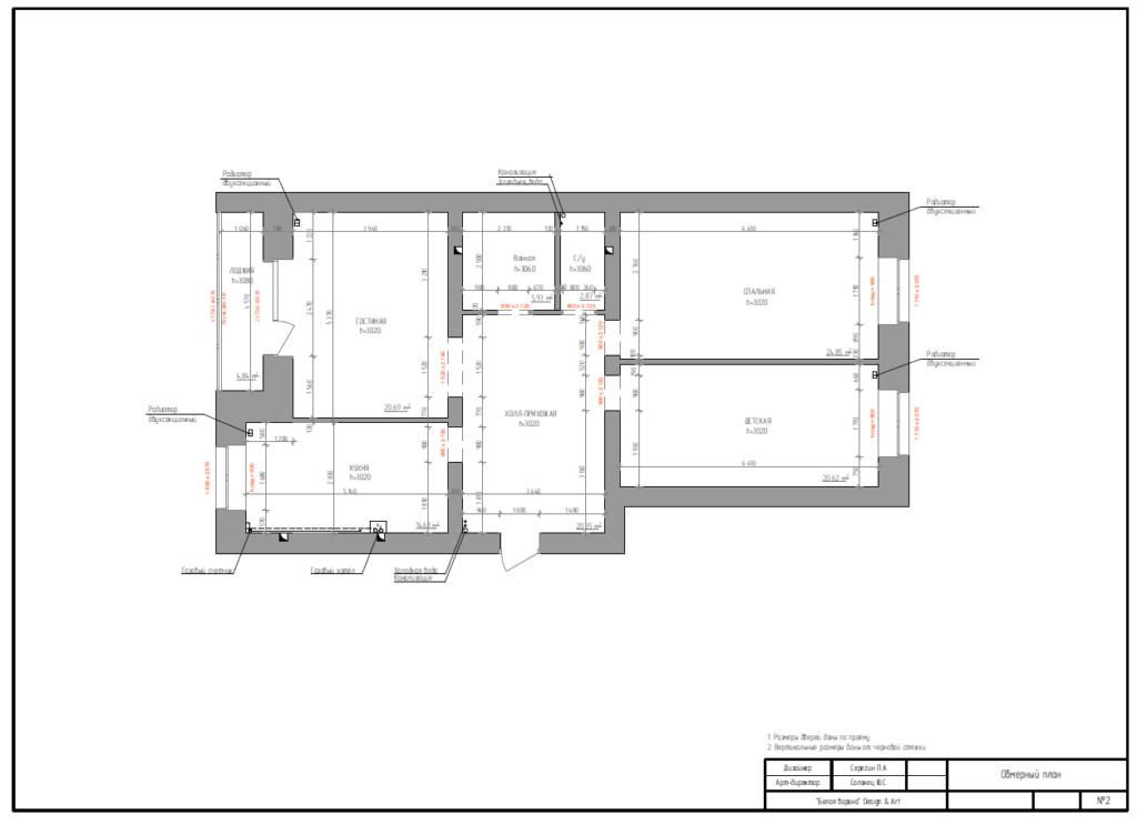 в современном стиле обмерный план трёхкомнатной квартиры